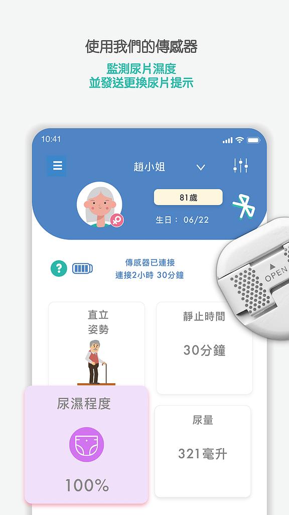 Wonderfam-App-2-zh