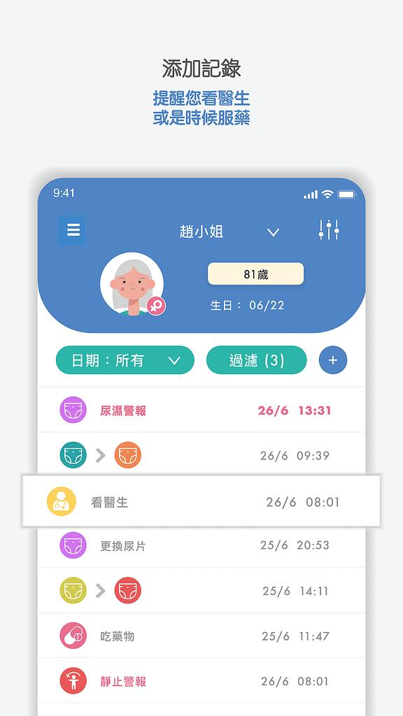 Wonderfam-App-4-zh